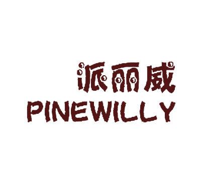派丽威-PINEWILLY