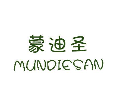 蒙迪圣-MUNDIESAN