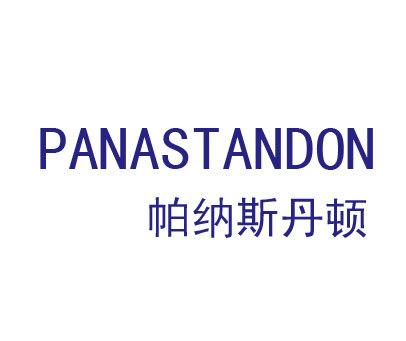 帕纳斯丹顿-PANASTANDON