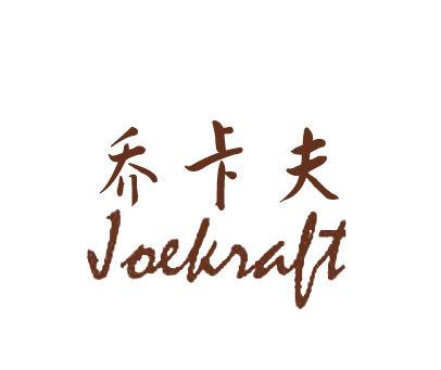 乔卡夫-JOEAKRAFT
