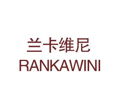 兰卡维尼-RANKAWINI