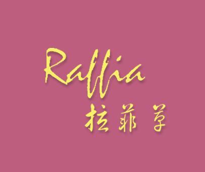 拉菲草-RAFFIA