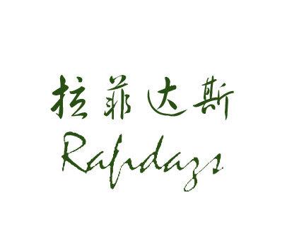 拉菲达斯-RAFIDAZS