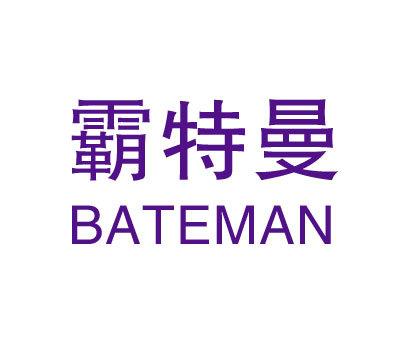 霸特曼-BATEMAN
