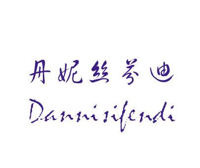 丹妮丝芬迪