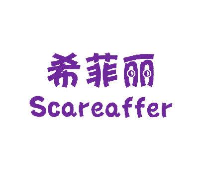 希菲丽-SCAREAFFER