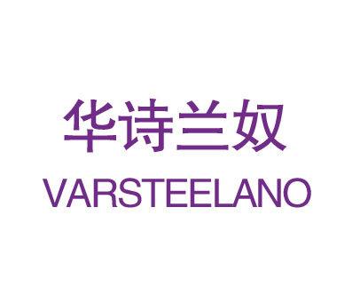 华诗兰奴-VARSTEELANO