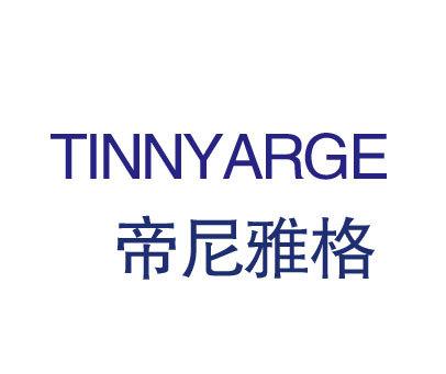 帝尼雅格-TINNYARGE