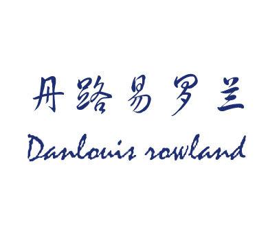 丹路易罗兰-DANLOUISROWLAND