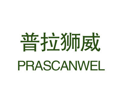 普拉狮威-PRASCANWEL