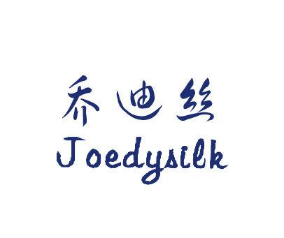 乔迪丝-JOEDYSILK