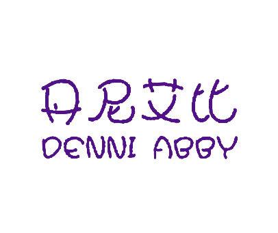 丹尼艾比-DENNIABBY