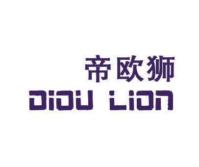 帝欧狮-DIOULION
