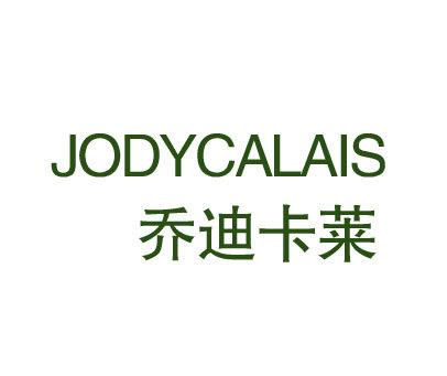 乔迪卡莱-JODYCALAIS