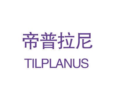 帝普拉尼-TILPLANUS