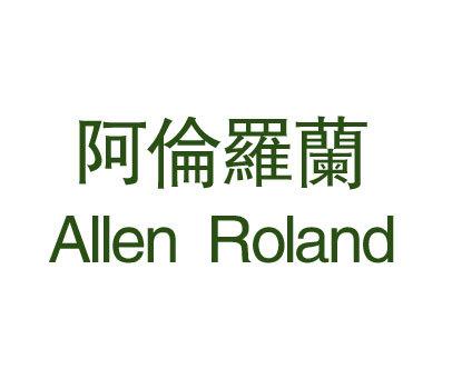 阿伦罗兰-ALLENROLAND