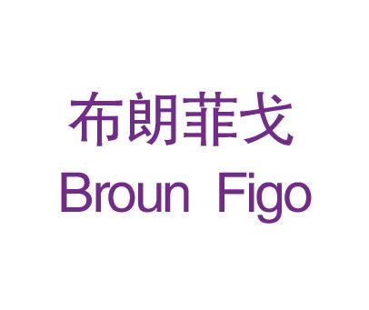 布朗菲戈-BROUNFIGO