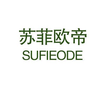 苏菲欧帝-SUFIEODE