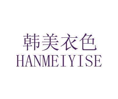韩美衣色-HANMAIYISE