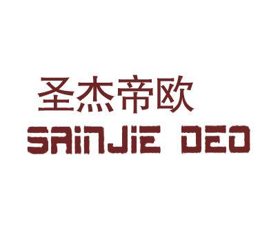 圣杰帝欧-SAINJIEDEO