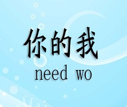 你的我-NEED WO