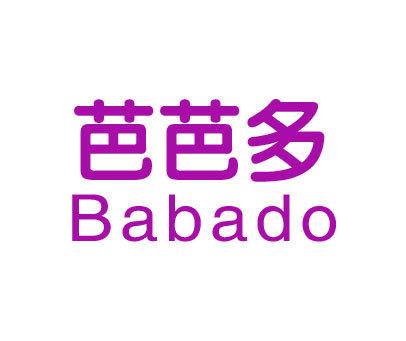 芭芭多-BABADO