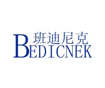 班迪尼克-BEDICNEK