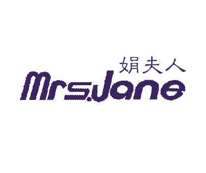 娟夫人-MRS.JANE