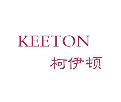 柯伊顿-KEETON
