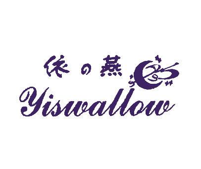 依燕-YISWALLOW