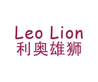 利奥雄狮-LEOLION