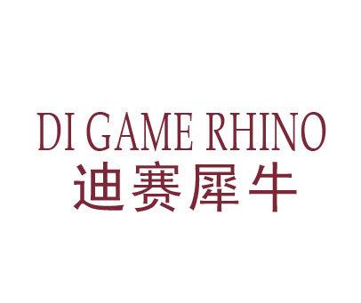 迪赛犀牛-DIGAMERHINO