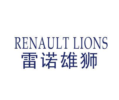 雷诺雄狮-RENAULTLIONS