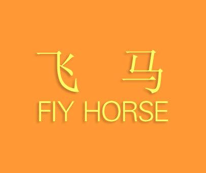 飞马-FLYHORSE