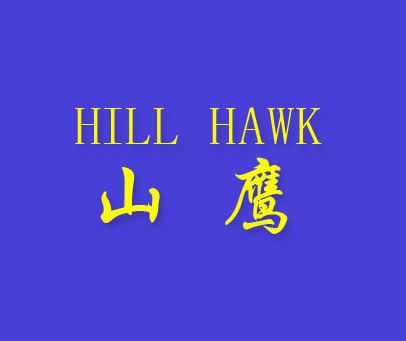 山鹰-HILLHAWK