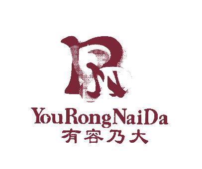 有容乃大-YRND