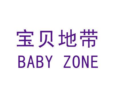 宝贝地带-BABYZONE