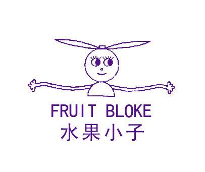 水果小子-FRUITBLOKE