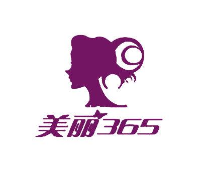 美丽-365