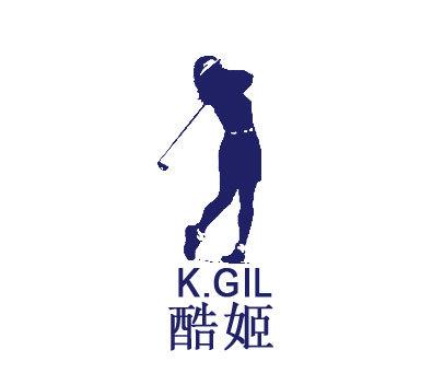 酷姬-KGIL