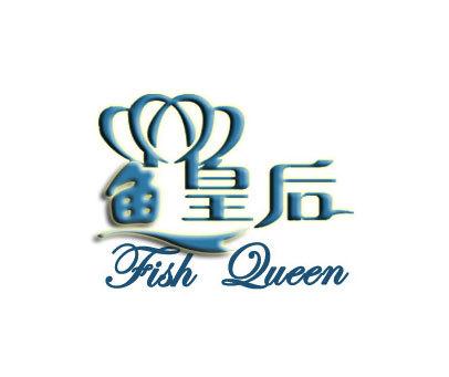 鱼皇后-FISHQUEEN
