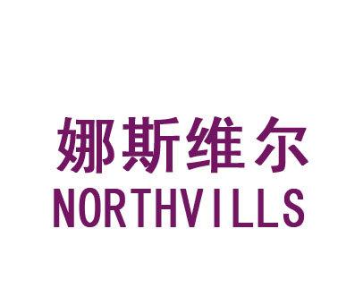 娜斯维尔-NORTHVILLS