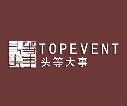 头等大事-TOPEVENT