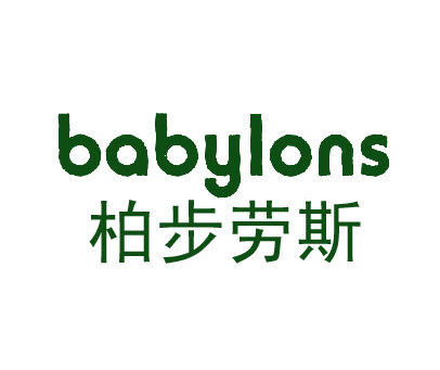 柏步劳斯-BABYLONS