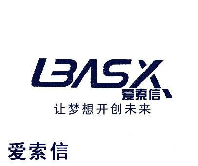 爱索信让梦想开创未来-LBASX