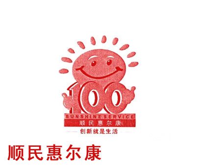 顺民惠尔康创新就是生活-SUNSHINESERVICE-100