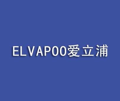 爱立浦-ELVAPOO