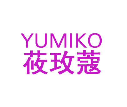 莜玫蔻-YUMIKO