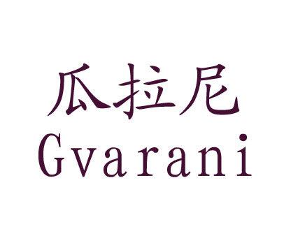 瓜拉尼-GVARANI