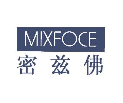 密兹佛-MIXFOCE